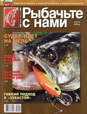 Журнал «Рыбачьте с нами» №6, 2010