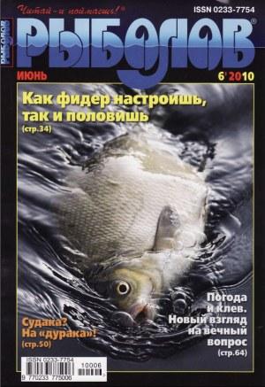 Журнал «Рыболов» №6, 2010