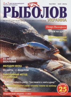 Журнал «Рыболов Украина» №3, 2004