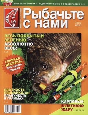 Журнал «Рыбачьте с нами» №7, 2010