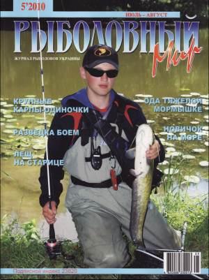 Журнал «Рыболовный мир» №5, 2010