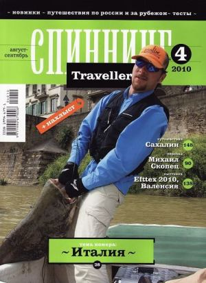 "Журнал ""Спиннинг Traveller"" №4, 2010"