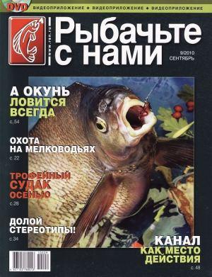 Журнал «Рыбачьте с нами» №9, 2010
