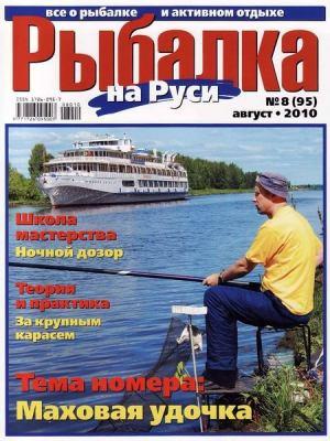 Рыбалка на Руси 8 2010