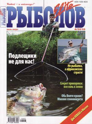 Журнал «Рыболов Elite» №4, 2010