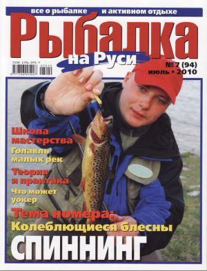 Журнал «Рыбалка на Руси» №7, 2010