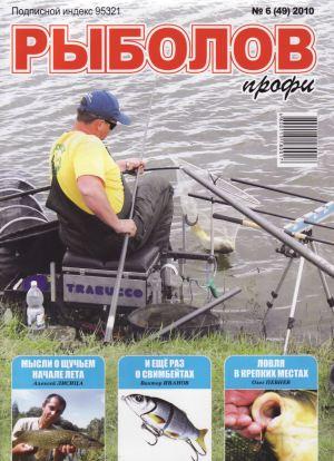 Журнал «Рыболов-профи» №6, 2010