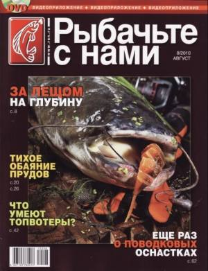 Журнал «Рыбачьте с нами» №8, 2010