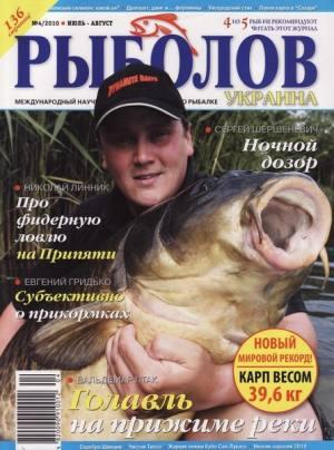 Журнал «Рыболов Украина» №4, 2010