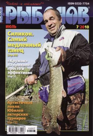 Рыболов 7 2010