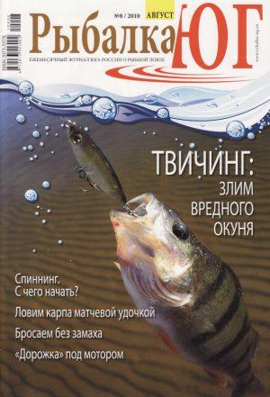 Журнал «Рыбалка ЮГ» №8, 2010