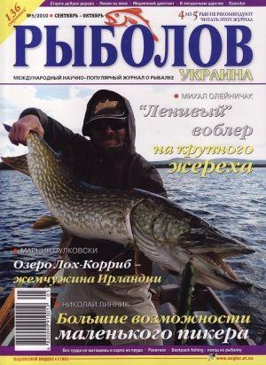 Журнал «Рыболов Украина» №5, 2010