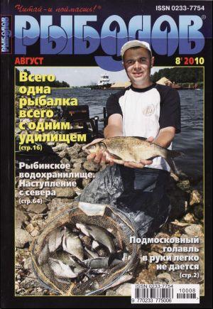 Журнал «Рыболов» №8, 2010