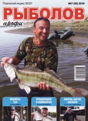 Журнал «Рыболов-профи» №7, 2010