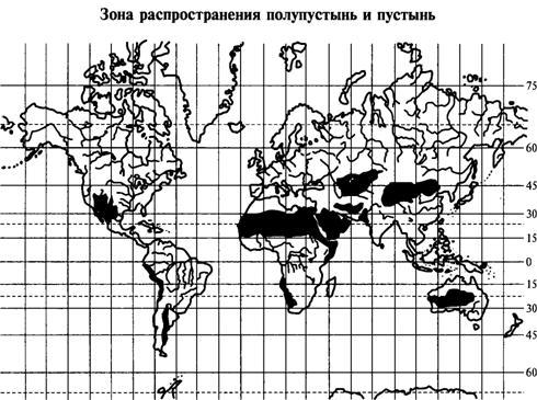 Пустыни. Физико-географическая характеристика пустынь