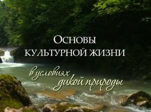 Учебно-практический семинар «Основы культурной жизни в условиях дикой природы»