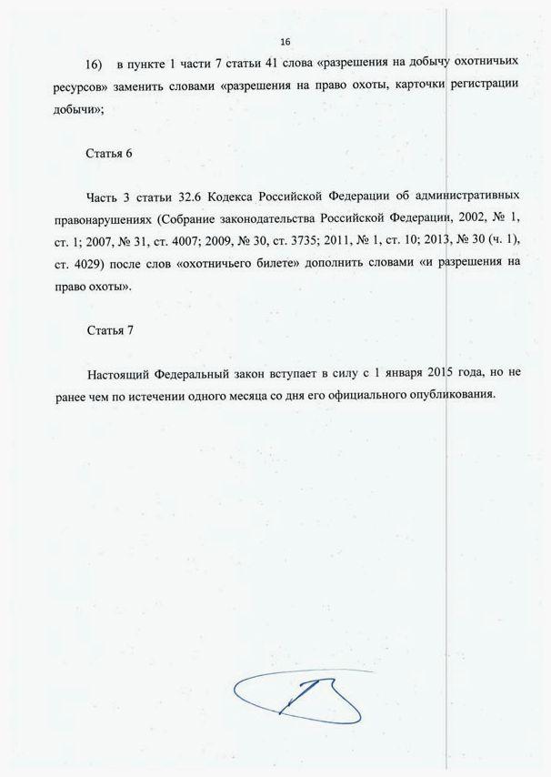 Подарки и забота от Минприроды России