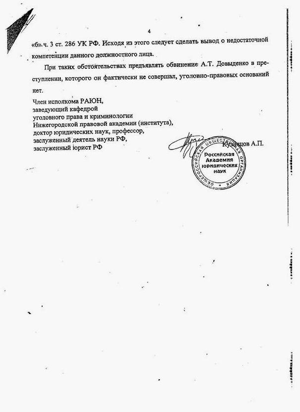 Спасти рядового охотоведа. Экспертное заключение по уголовному делу в отношении А.Довыденко Российской академии юридических наук