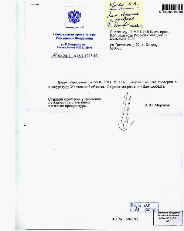 Спасти рядового охотоведа. Обращение к Генеральному прокурору Российской Федерации Ю.Я.Чайке