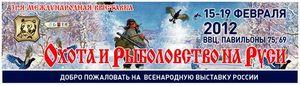 Выставка «Охота и рыболовство на Руси» в Москве