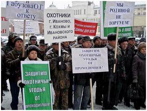 Предновогодний митинг в Иваново