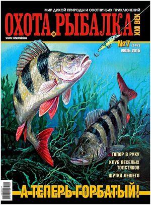Читайте в июльском номере журнала «Охота и Рыбалка XXI век»