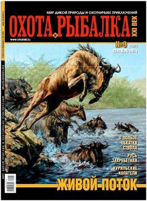 Читайте в сентябрьском номере журнала «Охота и Рыбалка XXI век»