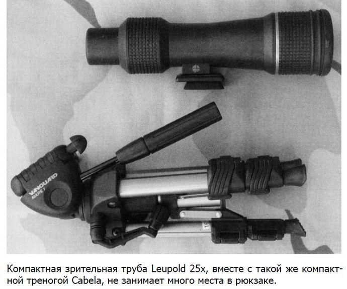 Зрительные трубы, назначение и возможности, трубы переменной и постоянной кратности, усиленной конструкции, треноги и крепления для зрительной трубы.