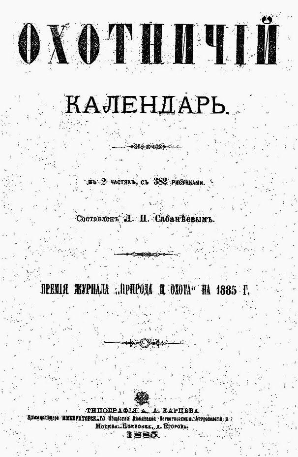 Летопись русских охотничьих книг