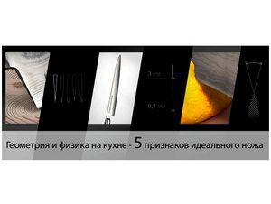 Геометрия и физика на кухне - 5 признаков идеального ножа