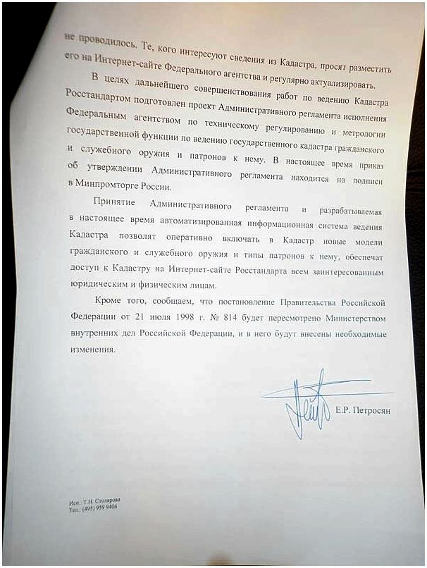 Крымская петля