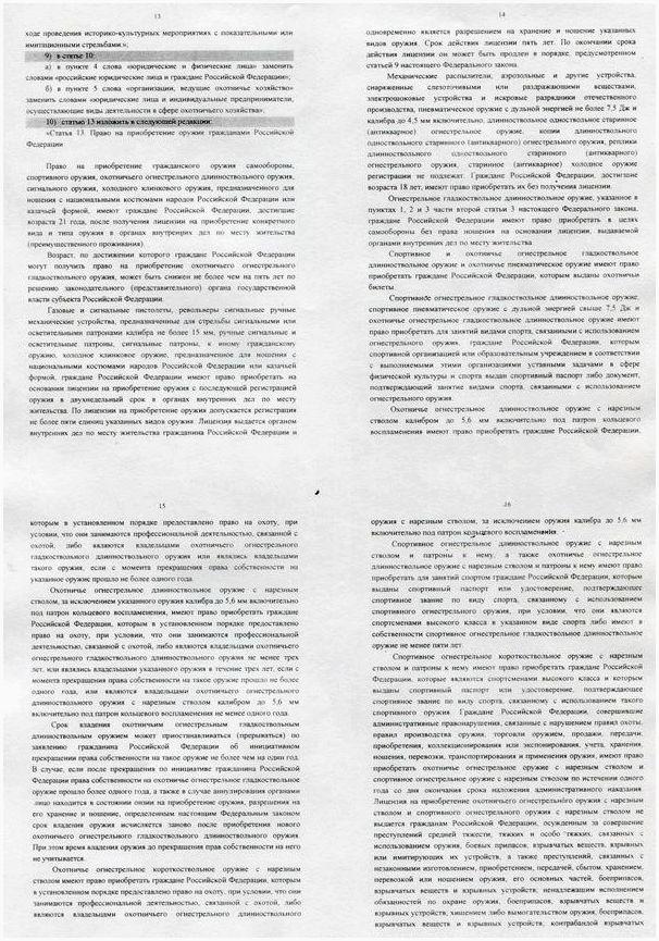 Проект о внесении изменений в законодательные акты РФ в связи с совершенствованием оборота оружия