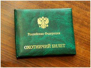В Москве охотничьи билеты можно получить и аннулировать в МФЦ независимо от места регистрации в г. Москве