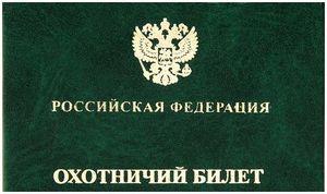 Полная информация по порядку и месту получения госохотбилетов по г. Москве и Московской области