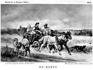 Об охоте под Москвой в 1882 году