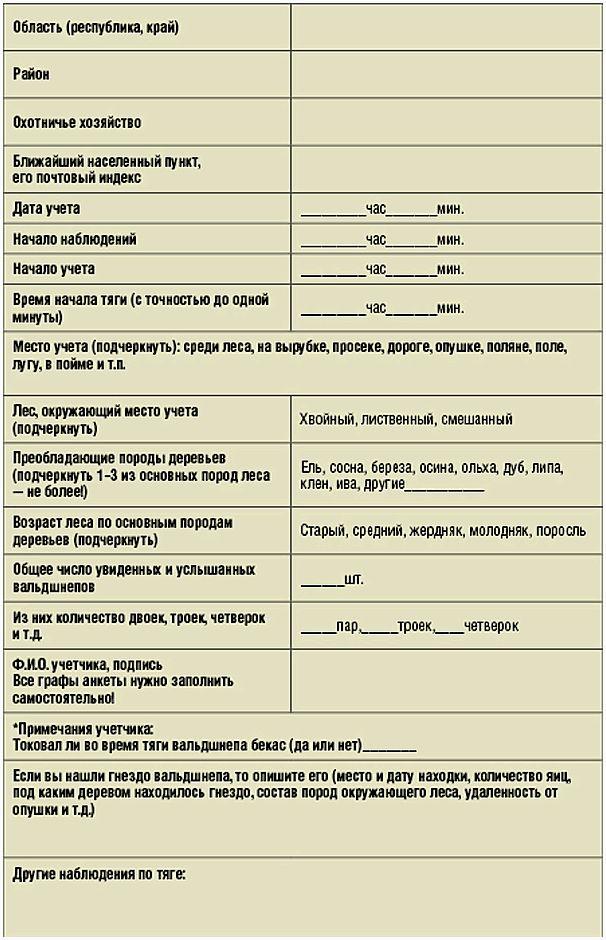 30 мая — всероссийский учет вальдшнепа на тяге