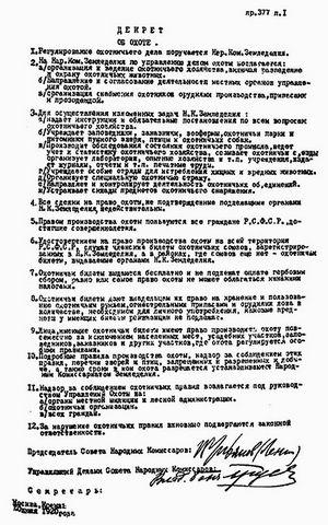20 июля 1920 года был принят декрет об охоте