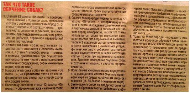 Собачьи бои вМинприроды России
