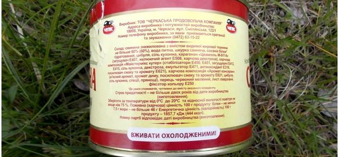 Консерва мясная Свинина по домашнему производства ООО ЧПК, паштет из печенки индейки производства ООО ОНИСС, состав и вкусовые качества.