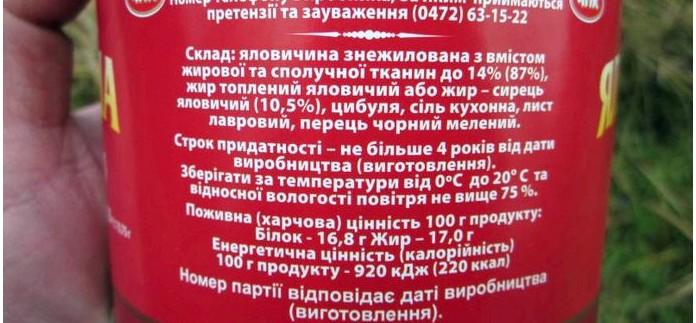 Консервы мясные Яловичина тушкована, говядина тушеная, ООО Феникс и ООО ЧПК, Украина, вкусовые качества.