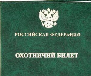Магаданская прокуратура о сути охотничьего билета