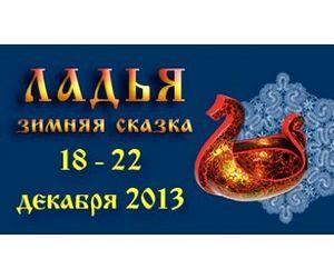 Выставка ЛАДЬЯ. Зимняя сказка - 2013