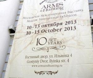 Закончила свою работу 10-я Московская международная выставка  ОРУЖИЕ и ОХОТА 2013
