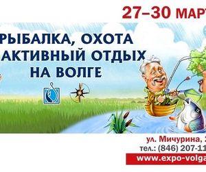 В Самаре открылась выставка Рыбалка, охота и активный отдых на Волге