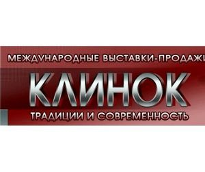 В Москве начала свою работу выставка Клинок - традиции и современность