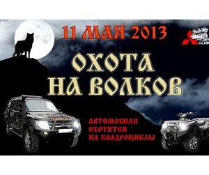 В Подмосковье состоится Охота на волков