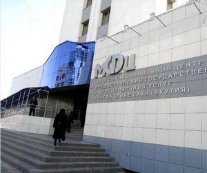 В МФЦ Якутии приостановлена выдача охотничьих лицензий