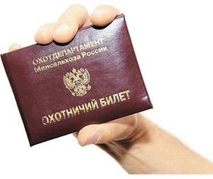 Охотхозяйства Челябинской области бойкотируют новый охотничий билет
