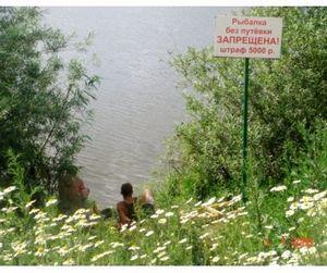 Закон об аквакультуре ? приговор любительскому рыболовству?