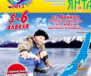 Байкальская рыбалка - 2013 приглашает гостей